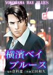 横濱ベイブルース 1-電子書籍