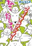 ねこだらけ(9) ファイナルアンサー-電子書籍