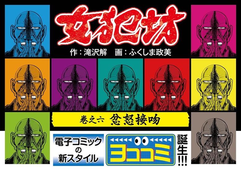 【ヨココミ】女犯坊(6)拡大写真