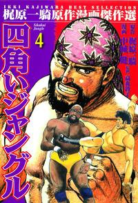 四角いジャングル4-電子書籍