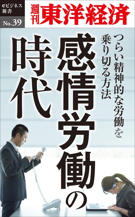 感情労働の時代 ~つらい精神的な労働を乗り切る方法~―週刊東洋経済eビジネス新書No.39-電子書籍-拡大画像