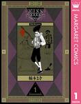 KISSxxxx 1-電子書籍