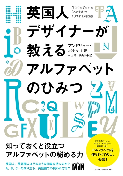 英国人デザイナーが教えるアルファベットのひみつ-電子書籍-拡大画像