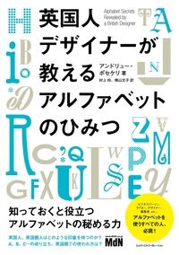 英国人デザイナーが教えるアルファベットのひみつ