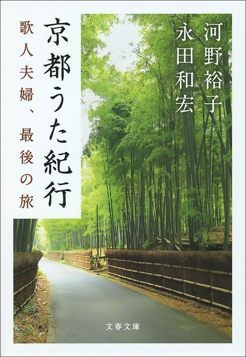 京都うた紀行 歌人夫婦、最後の旅拡大写真