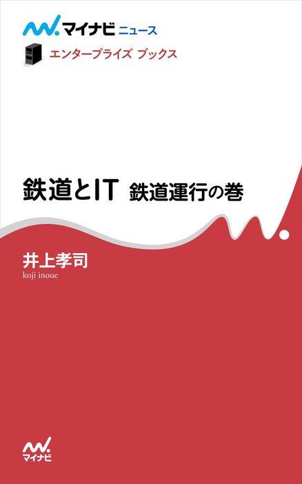 鉄道とIT 鉄道運行の巻-電子書籍-拡大画像