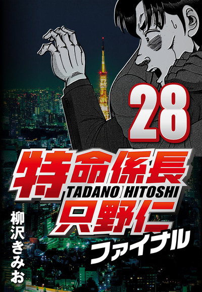 特命係長只野仁ファイナル 28-電子書籍
