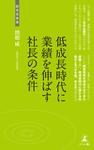 低成長時代に業績を伸ばす社長の条件-電子書籍