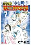 復活!! 第三野球部(7)-電子書籍