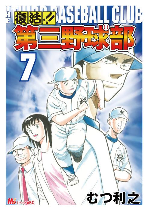 復活!! 第三野球部(7)-電子書籍-拡大画像
