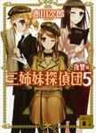 三姉妹探偵団(5) 復讐篇-電子書籍