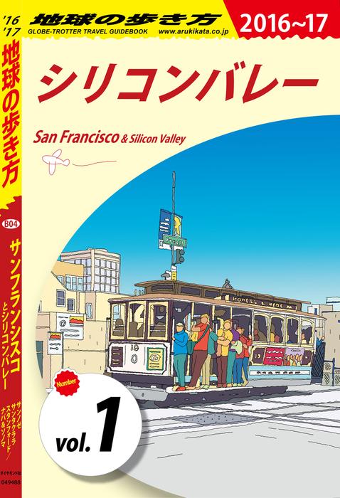 地球の歩き方 B04 サンフランシスコとシリコンバレー 2016-2017 【分冊】 1 シリコンバレー拡大写真