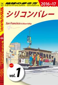 地球の歩き方 B04 サンフランシスコとシリコンバレー 2016-2017 【分冊】 1 シリコンバレー-電子書籍