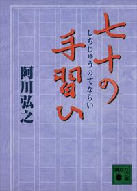 七十の手習ひ-電子書籍