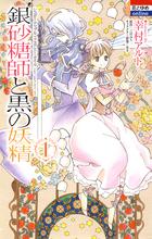 「銀砂糖師と黒の妖精 ~シュガーアップル・フェアリーテイル~(花とゆめONLINE)」シリーズ