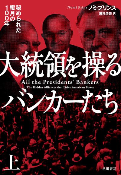 大統領を操るバンカーたち 秘められた蜜月の100年 上-電子書籍