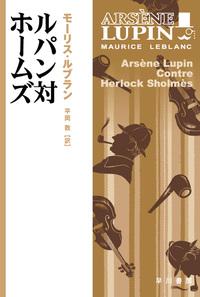ルパン対ホームズ-電子書籍