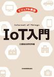 ビジュアル解説 IoT入門-電子書籍