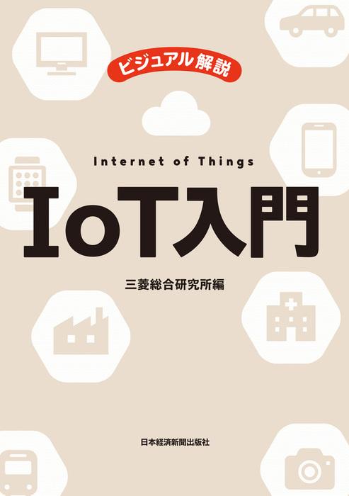 ビジュアル解説 IoT入門拡大写真