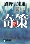 奇策―北の関ヶ原・福島城松川の合戦-電子書籍