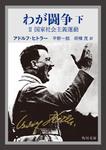 わが闘争(下)-電子書籍