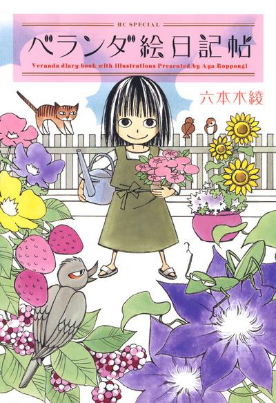 ベランダ絵日記帖-電子書籍
