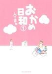 おかめ日和(1)-電子書籍