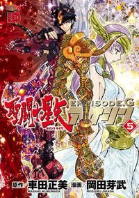 聖闘士星矢EPISODE.G アサシン 5-電子書籍
