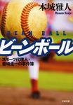 ビーンボール スポーツ代理人・善場圭一の事件簿-電子書籍