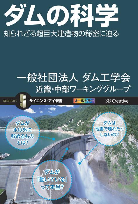ダムの科学 知られざる超巨大建造物の秘密に迫る拡大写真
