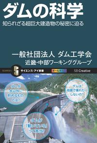 ダムの科学 知られざる超巨大建造物の秘密に迫る