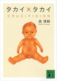 タカイ×タカイ CRUCIFIXION-電子書籍