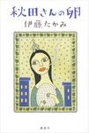 秋田さんの卵-電子書籍