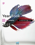 Web制作会社年鑑 2015 Web Designing Year Book 2015-電子書籍