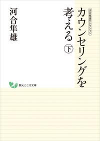 河合隼雄セレクション カウンセリングを考える (下)-電子書籍