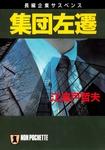集団左遷-電子書籍