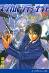 マジカル・シティ・ナイト(3) 魔法庁ウォーズ-電子書籍