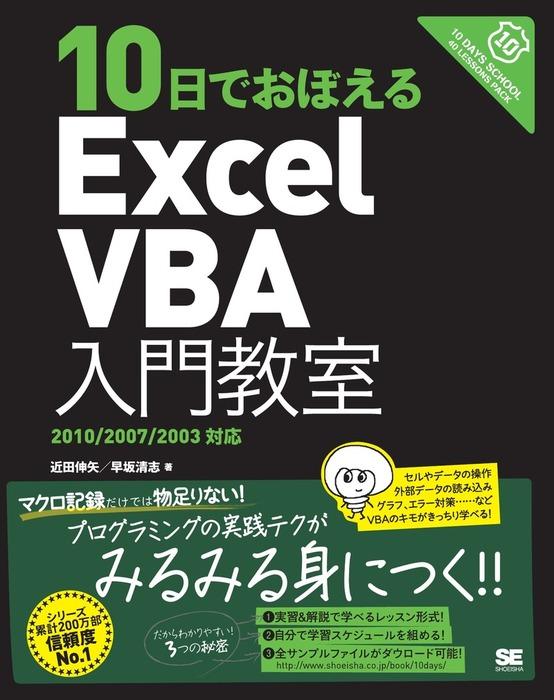 10日でおぼえるExcel VBA入門教室 2010/2007/2003対応拡大写真