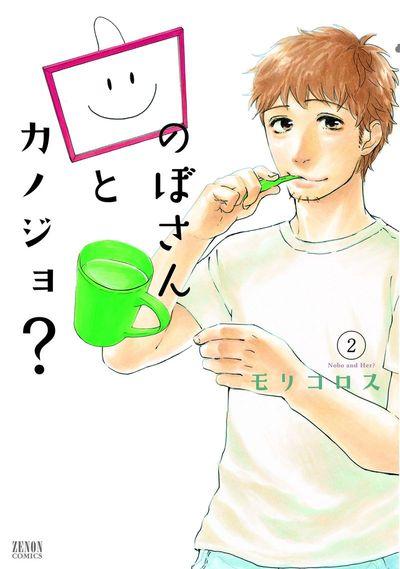 のぼさんとカノジョ? 2巻-電子書籍