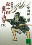 新装版 顔十郎罷り通る(下)-電子書籍