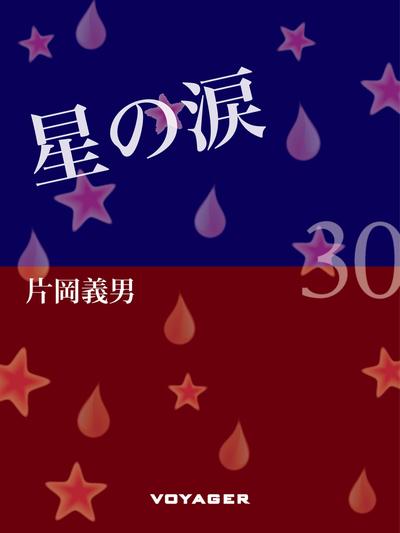 星の涙-電子書籍