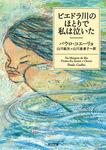 ピエドラ川のほとりで私は泣いた-電子書籍