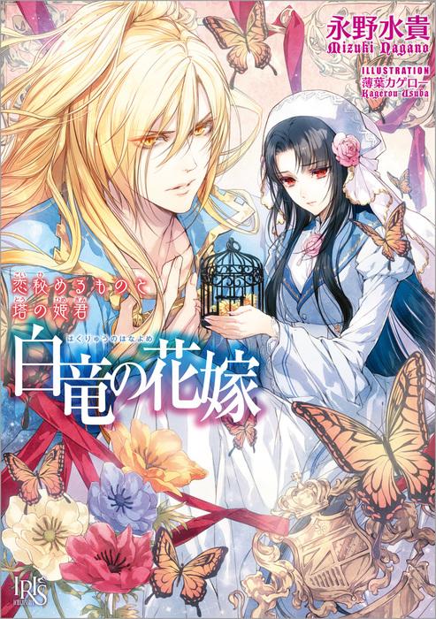 白竜の花嫁: 7 恋秘めるものと塔の姫君拡大写真