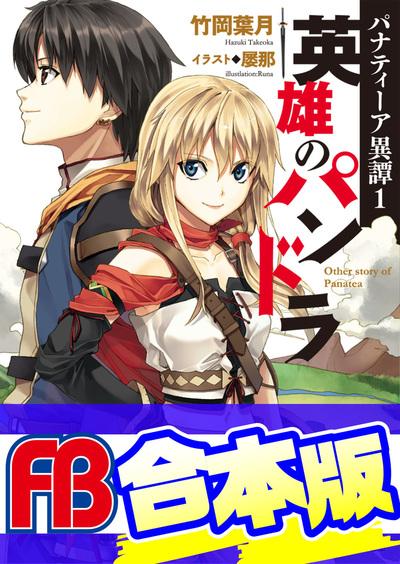 【合本版】パナティーア異譚 全5巻-電子書籍