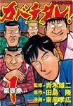 カバチタレ!(1)-電子書籍