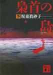 梟首の島(下)-電子書籍