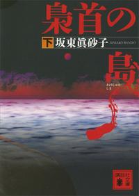 梟首の島(下)