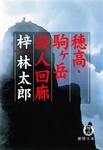 穂高・駒ヶ岳殺人回廊-電子書籍