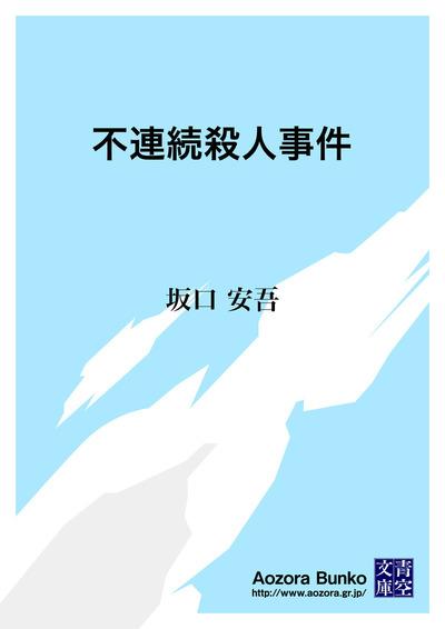 不連続殺人事件-電子書籍