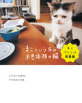 まこという名の不思議顔の猫 まこづくしの総集編-電子書籍